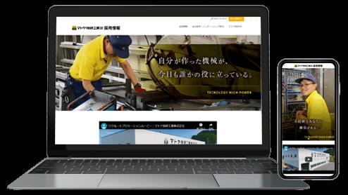 機械メーカー求人サイト