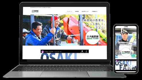 農業法人求人サイト