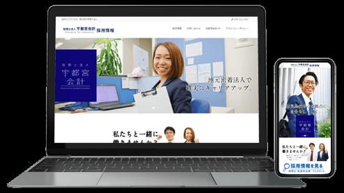税理士事務所求人サイト