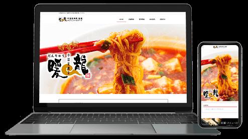 中華レストラン様コーポレートサイト制作