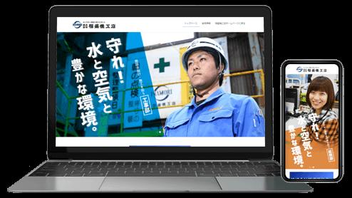 建築系求人サイト