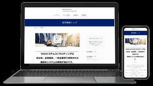 システム開発系求人サイト制作